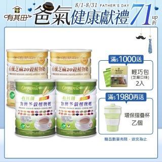 【有其田】有機20穀植物奶x4罐(微糖x2罐+芝麻無糖x2罐)
