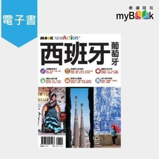 【myBook】西班牙.葡萄牙(電子書)