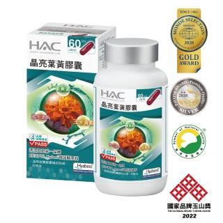 【永信HAC】晶亮葉黃膠囊含葉黃素加玻尿酸(120粒/瓶)