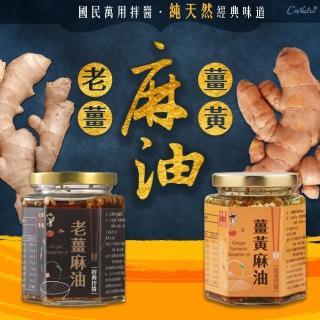 【薑博士】老薑麻油薑黃/老薑口味任選組(250g/罐 共3罐)
