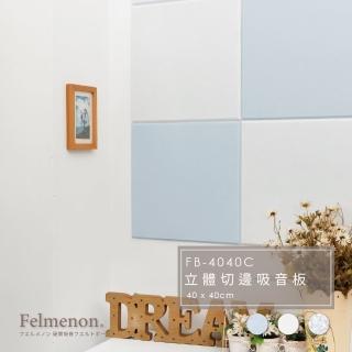 【日本Felmenon】DIY立體切邊吸音板 40x40CM 8片裝