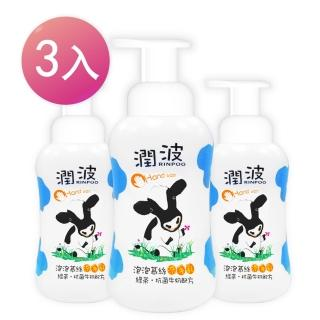 【潤波】綠茶抗菌 牛奶泡泡慕絲洗手乳 300ml(3入組)