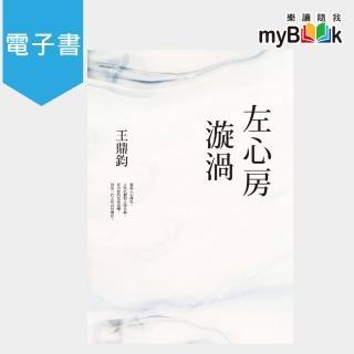 【myBook】左心房漩渦 經典復刻典藏版(電子書)