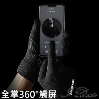【I.Dear】12H速達-秋冬保暖針織全觸屏觸碰防滑戶外騎行手套(黑色)