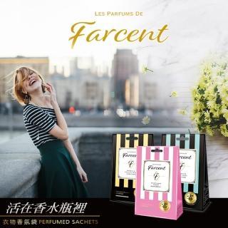 【Les Parfums de Farcent(LPF)】香水衣物香氛袋-小蒼蘭英國梨/鼠尾草海鹽(3入/盒)