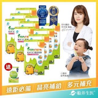 【funcare 船井生醫】3C葉黃素凍蛋黃哥天天呵護組_100包(快速)