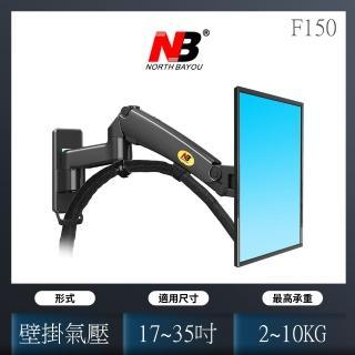 【NORTH BAYOU】氣壓式液晶螢幕壁掛架17-27吋適用-黑色(F150)