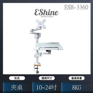 【Eshine】夾桌式液晶螢幕筆記型電腦萬用手臂支架(ESB-3360)
