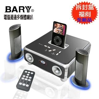 【BARY】電腦ipod多功能(2.1聲道喇叭 福利品 SS-2101)