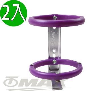 【OMAX】自行車多功能容器置放架-2入(水壺架-12H)