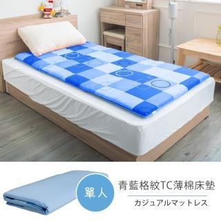 【戀香】舒柔雙彩格紋便攜型棉床墊(單人藍色)