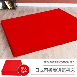 【戀香】日式可折疊超厚感8CM透氣二折棉床(雙人加大紅色)