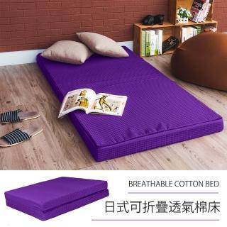 【戀香】日式可折疊超厚感8CM透氣二折棉床(單人葡萄紫)