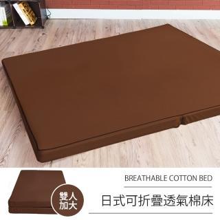 【戀香】日式可折疊超厚感8CM透氣二折棉床(雙人加大褐色)