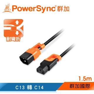 【PowerSync 群加】抗搖擺PDU伺服器電源延長線/C13轉C14/1.5m(MPCQKG0015)