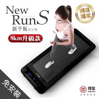 【輝葉】newrunS新平板跑步機-電控plus升級款(HY-20603A)