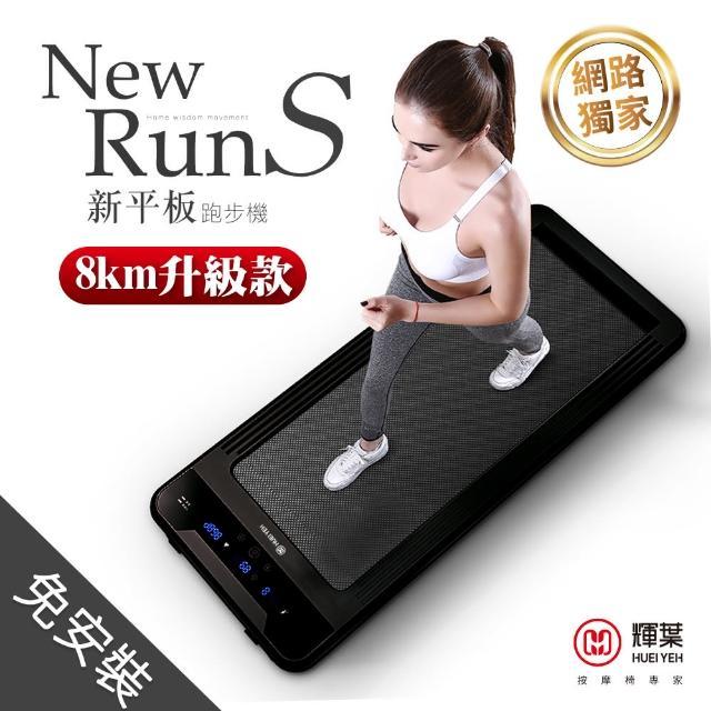 【輝葉】newrunS新平板跑步機-電控plus升級款(HY-20603A)/