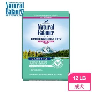 【Natural Balance】LID低敏無穀地瓜雞肉成犬配方小顆粒-12磅(地瓜+雞肉 狗飼料 飼料)
