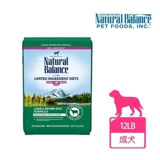 【Natural Balance】LID低敏羊肉糙米成犬配方小顆粒-12磅(羊肉+糙米 狗飼料 飼料)