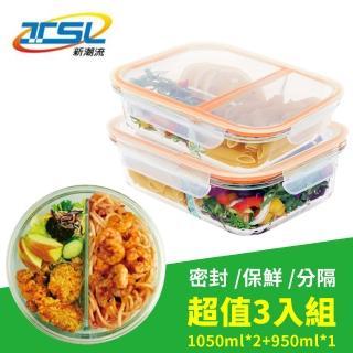 【TSL 新潮流】分隔式耐熱玻璃保鮮盒3入組(1050ml*2+950ml*1)