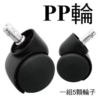 【Z.O.E】PP辦公輪/活動輪 適用辦公椅/電腦椅(1組/5入)
