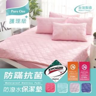 【Pure One】日本防蹣抗菌 採用3M防潑水技術 單人床包式保潔墊 護理生醫級(單人保潔墊 多色選擇)