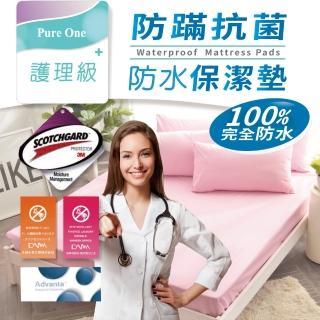 【Pure One】完全防水 日本防蹣抗菌 採用3M吸濕排汗技術 雙人床包式保潔墊 護理生醫級(雙人床包式保潔墊)