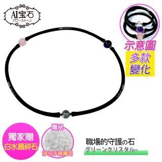 【A1寶石】紫水晶粉水晶白水晶-能量項鍊可變換成三圈手鍊-招財桃花貴人運旺(贈白水晶淨化碎石)