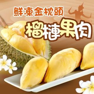 【愛上鮮果-雙12限定】水果之王金枕頭榴槤果肉 6盒組(350g±10%/盒)