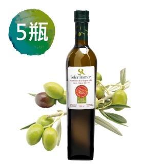 【莎蘿瑪】西班牙冷壓初榨橄欖油500ml*5瓶(獨立莊園 單一品種)
