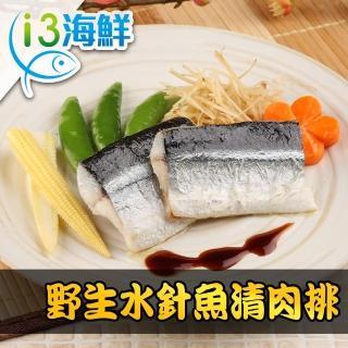 【愛上海鮮-雙12限定】野生水針魚清肉排60片裝(220g±10%/包/2片裝)
