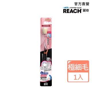 【REACH麗奇】牙周對策牙刷(短刷頭極細軟毛)