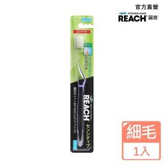 【REACH麗奇】牙周對策牙刷(短刷頭極細毛)