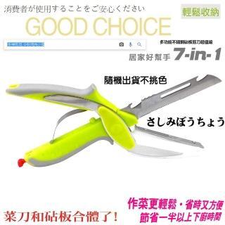 【Ainmax 艾買氏】新一代7合1多功能不鏽鋼砧板剪刀超值組(食神御用 中秋烤肉必備)