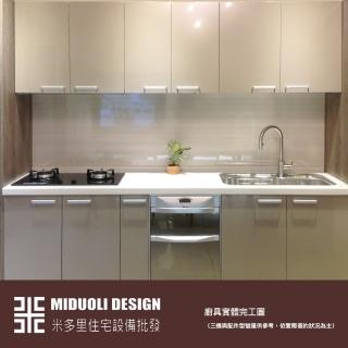 【MIDUOLI米多里】機能生活廚具(一字型廚具/含三機設備+調味拉籃+升降拉櫃+四邊籃+零食櫃)