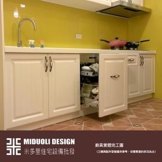【MIDUOLI米多里】19號系列廚具(一字廚具/240公分/含三機設備)(鄉村風格)
