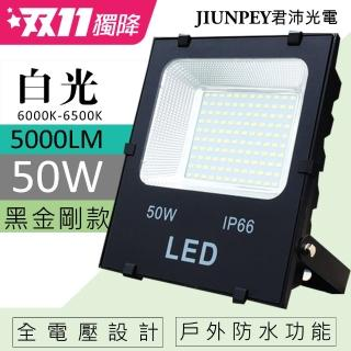 【Jiunpey】LED新款貼片50W投射燈招牌燈廣告燈庭園燈黑金剛50瓦探照燈JHT015(投射燈 招牌燈 廣告燈 庭園燈)