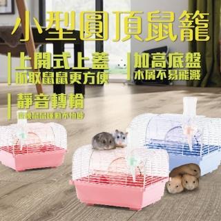 【MATCH】小圓弧頂鼠籠NO.737 附食皿 飲水器 滾輪(適倉鼠/黃金鼠/布丁/天竺鼠 顏色隨機出貨)