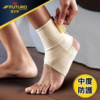 【3M】FUTURO護多樂 襪套纏繞型護踝(尺寸任選/左腳右腳皆可用)