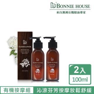 【Bonnie House】有機精油全能復甦凝乳 2入組