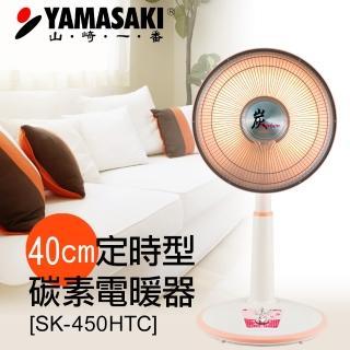 【山崎】遠紅外線碳素電暖器(SK-450HTC)