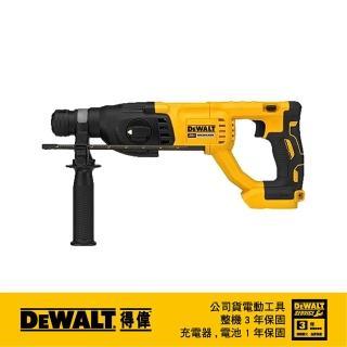 【DEWALT 得偉】美國 得偉 DEWALT 20V MAX  18V  無碳刷四溝3用電鎚鑽 DCH133N 空機(DCH133N)