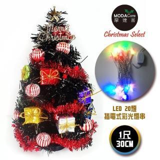 【摩達客】台灣製迷你1呎/1尺30cm裝飾黑色聖誕樹(糖果禮物盒系+LED20燈彩光插電式 樹免組裝)