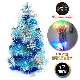 【摩達客】台灣製迷你1呎/1尺30cm裝飾冰藍色聖誕樹(銀藍松果系+LED20燈彩光插電式 樹免組裝)
