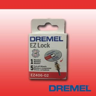 【DREMEL 精美】金屬切割片套裝組(EZ 406-02)