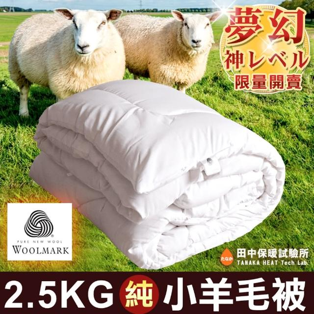 【田中保暖試驗所】澳大利亞100%特級純小羊毛被6x7尺