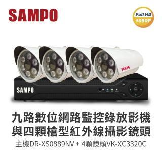 【SAMPO 聲寶】9路監視監控錄影主機DR-XS0889NV+4顆槍型紅外線攝影機VK-XC3320C(凱騰經銷)