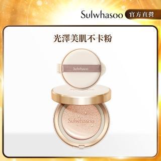 【Sulwhasoo 雪花秀】完美瓷肌氣墊粉霜SPF50+ PA+++