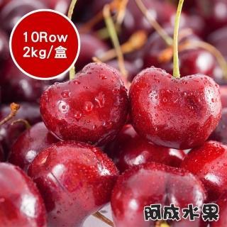 【阿成水果】智利櫻桃10Row年節禮盒(2kg/盒)