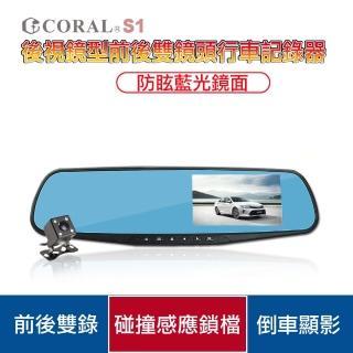 【CORAL/ODEL】後視鏡前後雙錄行車紀錄器(贈32G記憶卡)